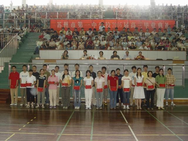 苏州市一中2006届高三毕业典礼