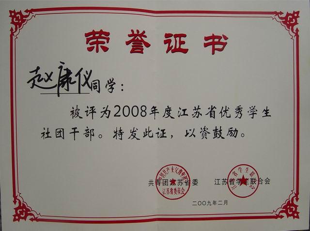 拟评为江苏省级优秀学生干部的学生名单